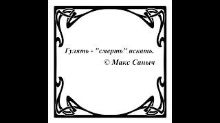 """Афоризмы...Цитаты. Гулять - """"смерть"""" искать. © Макс Саныч"""