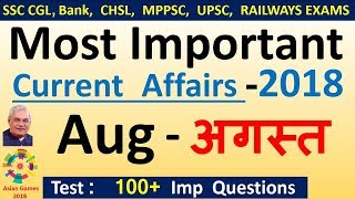 Current affairs : August 2018 | Important current affairs 2018 |  latest current affairs Quiz