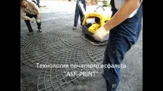 АSF Print   технология печатного асфальта