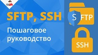 видео Что такое SSH? SSH клиент для Windows. SSH команды