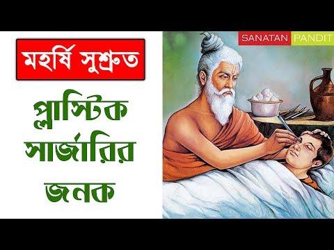মহর্ষি সুশ্রুত: প্লাস্টিক সার্জারির জনক   Sushruta: Father of Plastic Surgery   Sanatan Pandit  