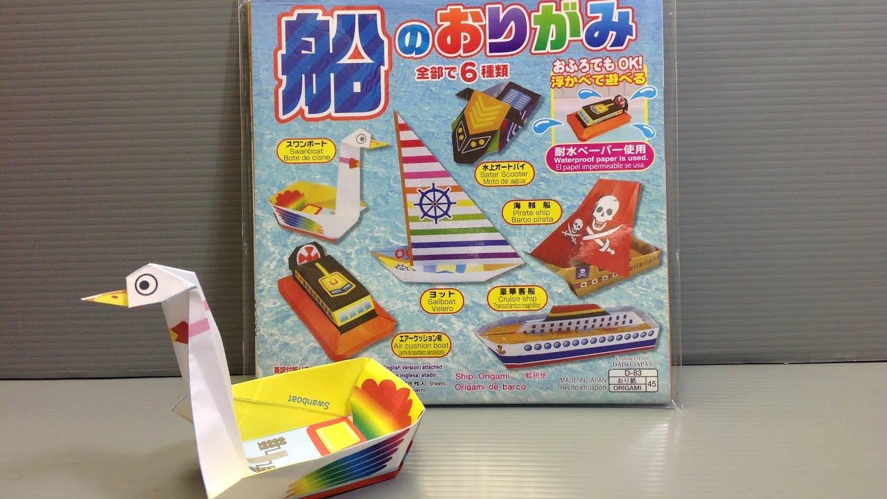 Daiso kits origami boats paper unboxing youtube jeuxipadfo Images