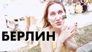 Берлин, ЛГБТ Семья и Пропаганда
