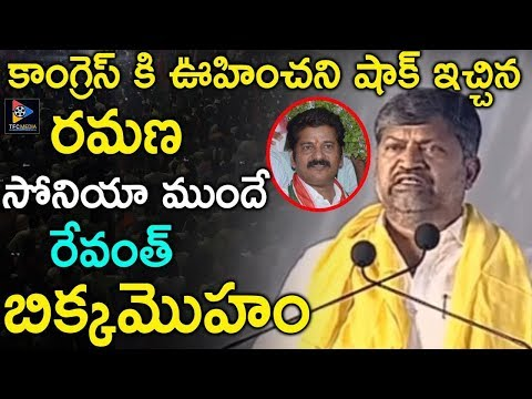 TTDP President  L.Ramana  give shock to Congress party  | Revanth reddy  | TFC NEWS