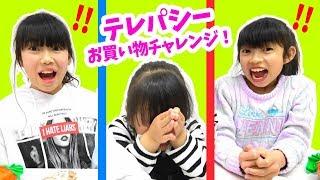 テレパシーお買い物チャレンジ!駄菓子屋さん編★にゃーにゃちゃんねるnya-nya channel