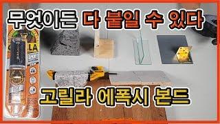 [사용후기]무엇이든 붙일 수 있는 고릴라 에폭시글루/석…