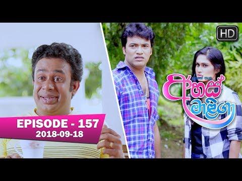 Ahas Maliga | Episode 157 | 2018-09-18 thumbnail