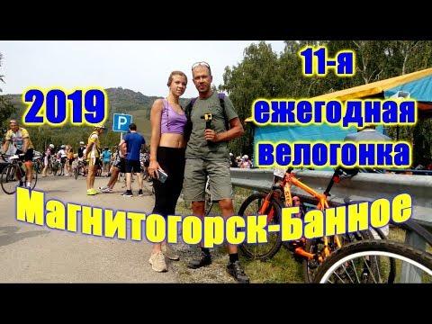 11-й ежегодный велопробег Магнитогорск - Банное озеро 2019 (репортаж от лица участника велогонки)