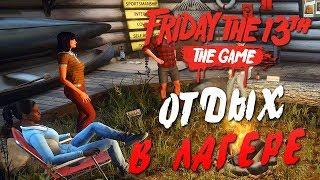 Friday the 13th: The Game — ОТДЫХАЕМ С Quantum,Kratos,HellDoor,Схемов,RGT Candy,FlackJK,Fisher!