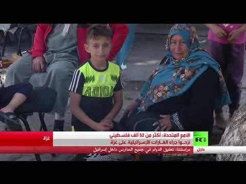 الأمم المتحدة: نزوح 52 ألف فلسطيني بغزة  - نشر قبل 30 دقيقة