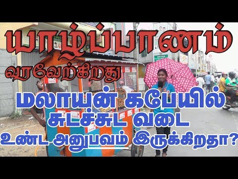 Jaffna Tamil or Yarlpanam Today | Sri Lanka Tamil TV | Jaffna | Yazhpanam | Paraparapu Media