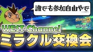 【ポケモンusum】 うえすとさんのミラクル交換会【生放送  Live】