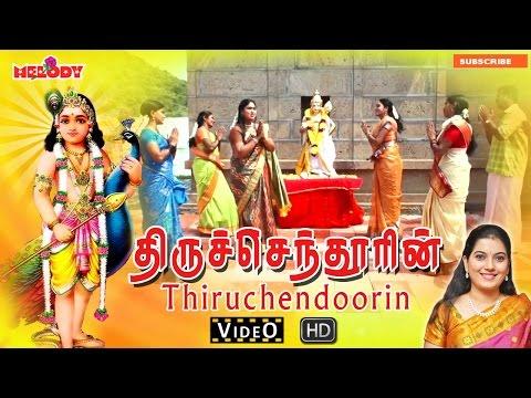 Thiruchendurin | Tamil Devotional | Murugan Songs | Kavadi | Mahanadhi Shobana - திருச்செந்தூரின்