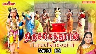 Thiruchendurin | Murugan Songs | Kavadi | Mahanadhi Shobana - திருச்செந்தூரின்