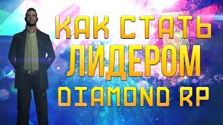 FAQ DIAMOND RP | КАК СТАТЬ ЛИДЕРОМ