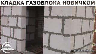 Кладка газоблока руками новичка - [masterkladki]