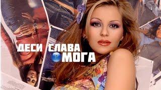 ДесиСлава - Мога