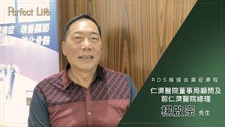 【客戶分享】 楊啟宗先生(仁濟醫院董事顧問):RDS 極速去痛症,即時舒緩肩周炎