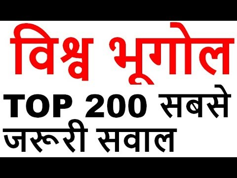 2018 EXAMS SSC MOST EXPECTED Gk Questions And Answers  Geography In Hindi World Geography In Hindi