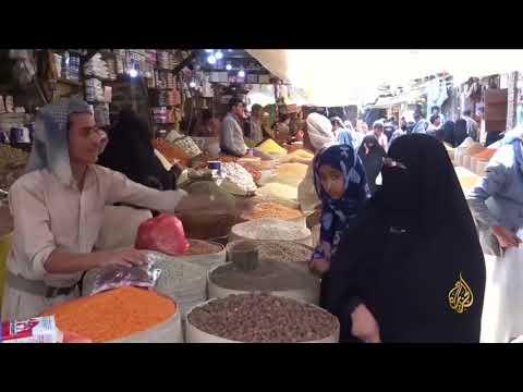هذا الصباح-الأوضاع الاقتصادية تزيد مصاعب اليمنيين برمضان  - 12:22-2018 / 5 / 22