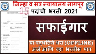 Nagpur District Court Offline Form Filling 2021 | Total 15 Post | Sweeper | 10th Pass