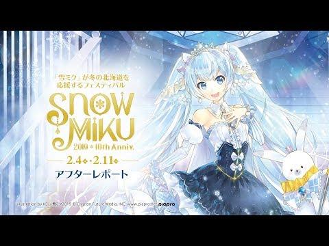 【雪ミク】「SNOW MIKU 2019」アフターレポート動画【初音ミク】
