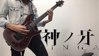 【神ノ牙-JINGA-】慟哭の彼方 Doukoku no kanata / JAM Project  ギターを弾いてみた【牙狼】