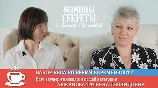 Вес при беременности - Мамины секреты с Еленой Лазаревой