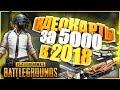 Видеокарты до 5000 рублей / Дешевые видеокарты для игр в 2018/ Бюджетные видеокарты.