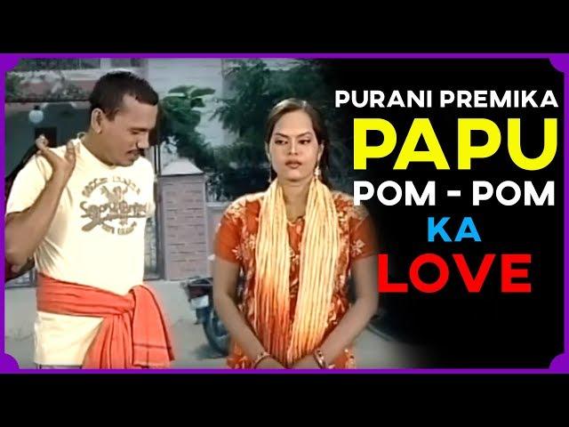 Purani Premika - Papu Ki Aashiqi    PaPu PoM Pom COMEDY 2020    New Odia Comedy    Lokdhun Odia