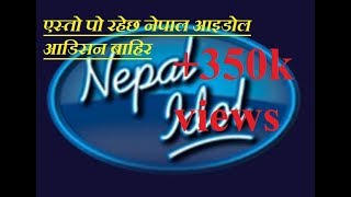 SUNA SAILI | ACCEPTED IN NEPAL IDOL | BISHAL SUWAL |Mesothelioma Law Firm | AFTER MANY TRY | NEPALAM