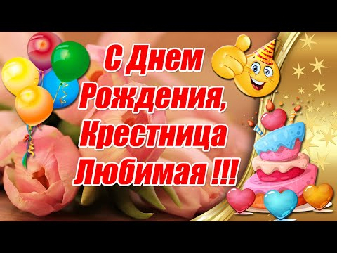 С Днем Рождения, Крестница Любимая 👍 СУПЕР Поздравление С Днем Рождения Крестнице От Крестной Мамы ✿
