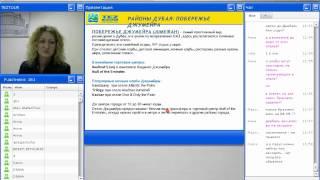 вебинар Тезтур ОАЭ. Дубаи(, 2012-09-07T04:46:18.000Z)