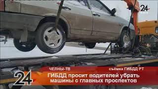 ГИБДД просит водителей убрать машины с главных проспектов