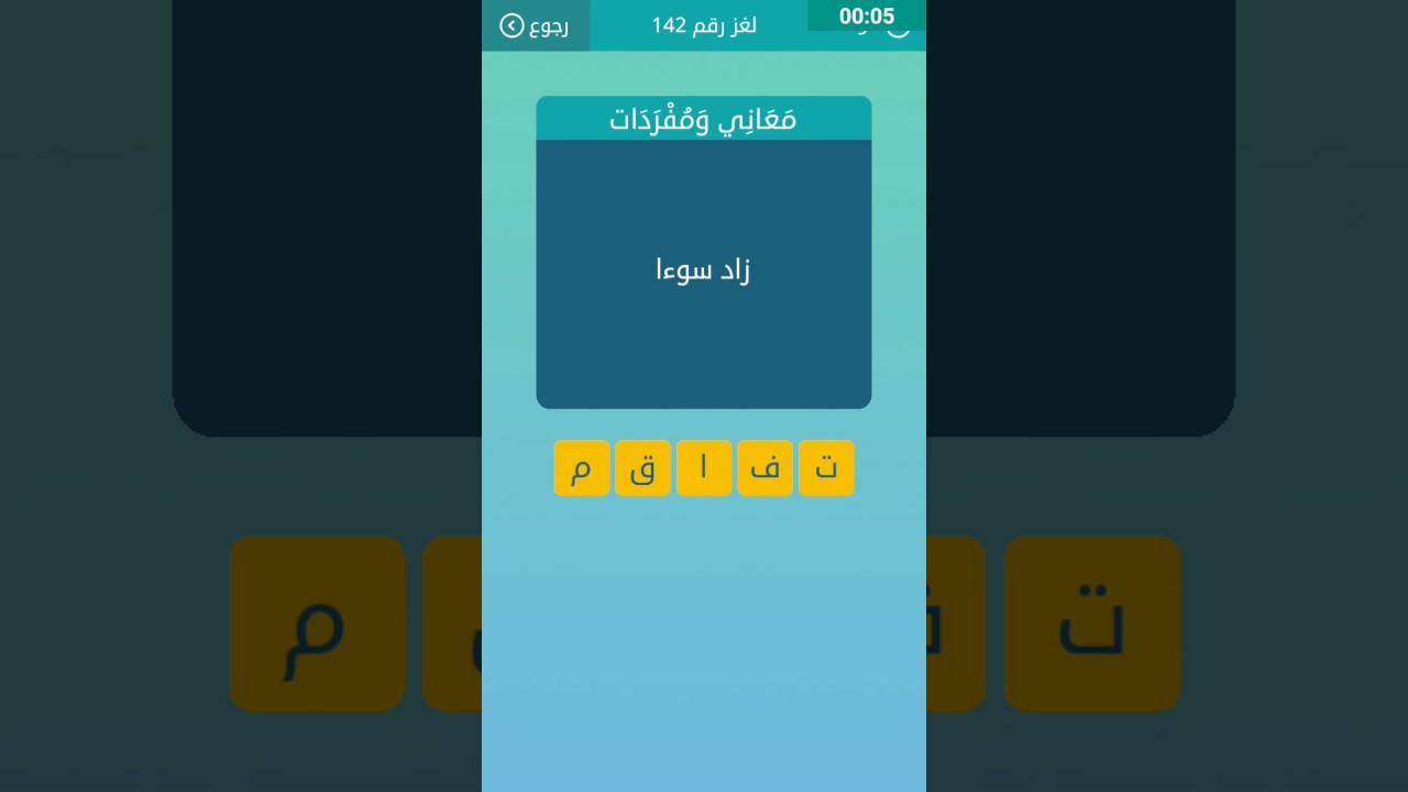 وصلة المجموعة 16 اللغز 142 самые лучшие видео