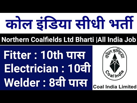 8वी/10वी पास की Merit पर भर्ती, No Exam | All India Job | Northern  Coalfields Limited Recruitment 20