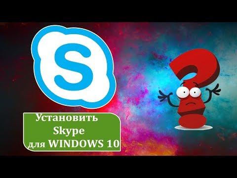 Как Установить Скайп на Виндовс 10
