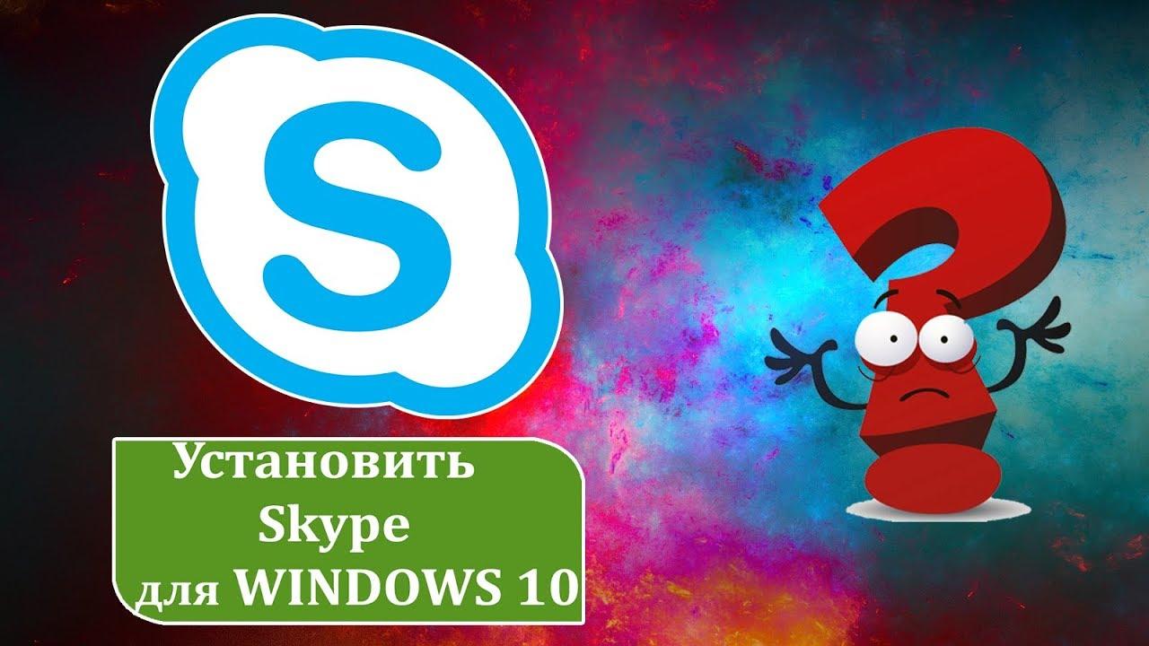 Как Установить Скайп на Виндовс 10 - YouTube