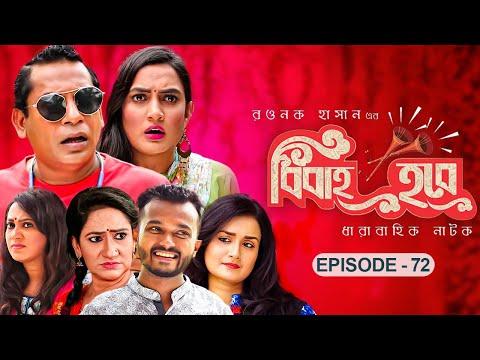 বিবাহ হবে - Bibaho Hobe   Ep-72   Mosharraf Karim, Aparna, Jui, Nadia, Allen Shubhro   Bangla NATOK