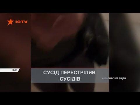 Коли сусід - паразит! У Києві розбірки через борги за електрику завершились стріляниною