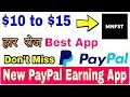 Earn Money App with PayPal Cash    PayPal Earning App best 2019 in PayPal Cash    Technical Dollar