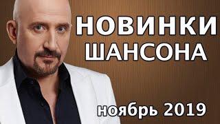 Новинки Шансона -  Ноябрь 2019