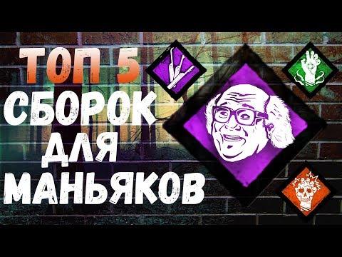 ТОП 5 СБОРОК ПЕРКОВ ДЛЯ МАНЬЯКА В Dead by daylight 2020