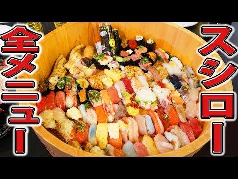 【大食い】スシローの寿司全メニュー制覇するまで帰れま10