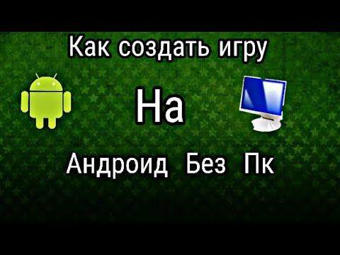 Как создать свою игру на андроид без Пк