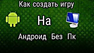 ккк создать игру на андроид программы, прошивка Новосибирске
