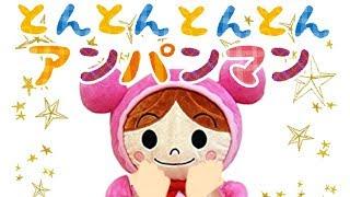 手遊び歌⭐️とんとんとんとんアンパンマン⭐️赤ちゃん喜ぶ&泣き止む&笑う動画 子供向けおもちゃアニメ Finger play songs thumbnail