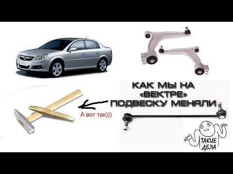 """Как мы на """"Вектре"""" подвеску меняли)) Замена передних рычагов и стоек стабилизатора на Opel Vectra С."""