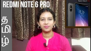 Redmi Note 6 Pro Overview in Tamil | Specifications, கேமரா......