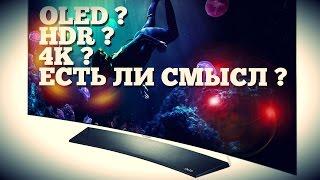 Нужны ли 4K OLED и HDR в телевизорах?